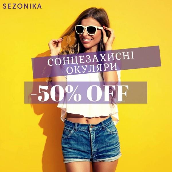 ЗНИЖКА до - 50% на сонцезахисні окуляри!