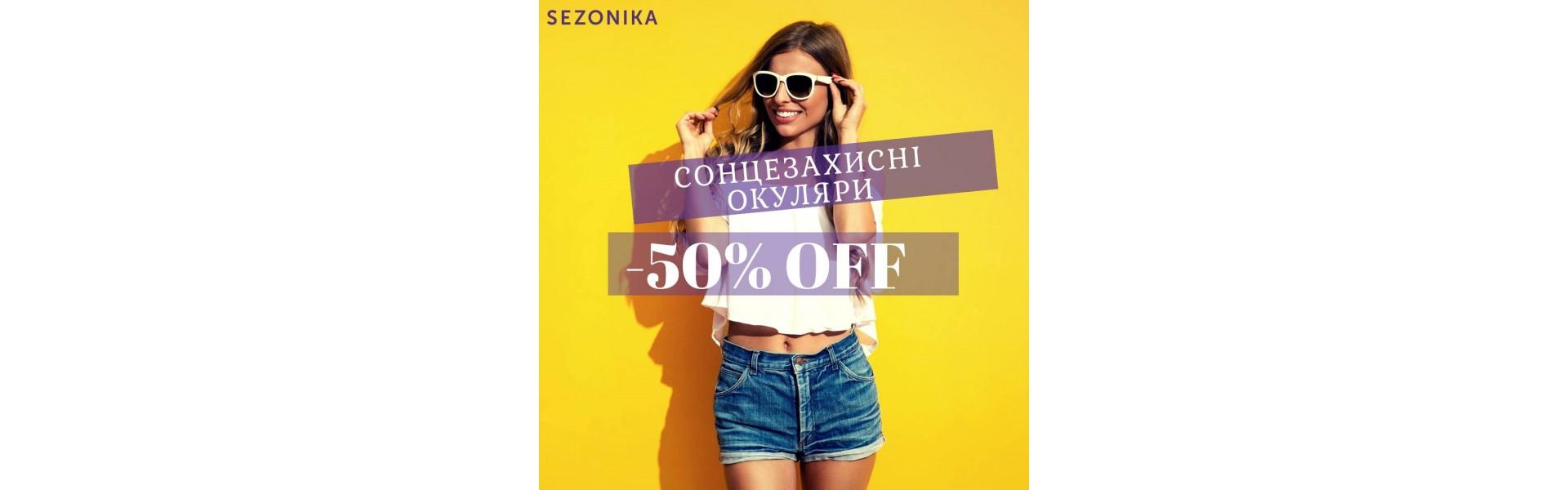 ЗНИЖКА до 50% на сонцезахисні окуляри!